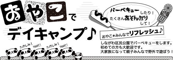oyako_daycamp