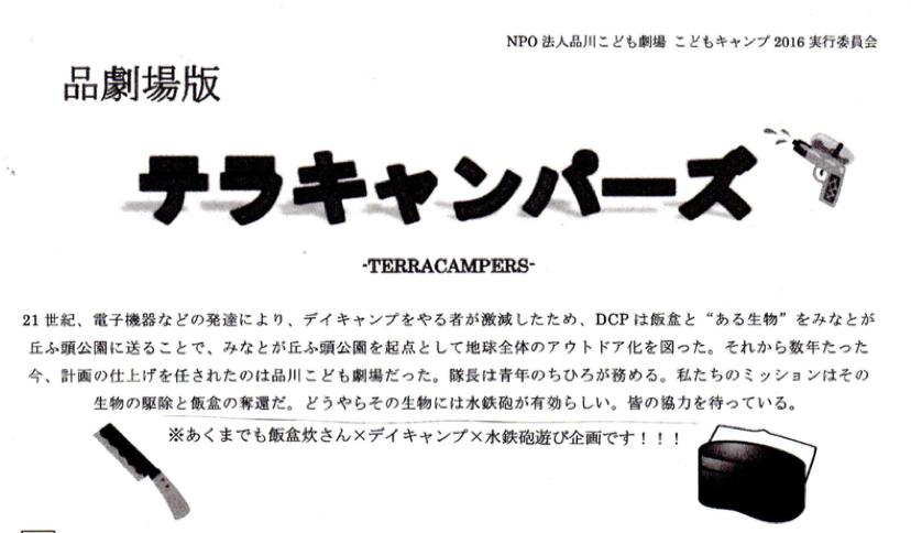 terracampers