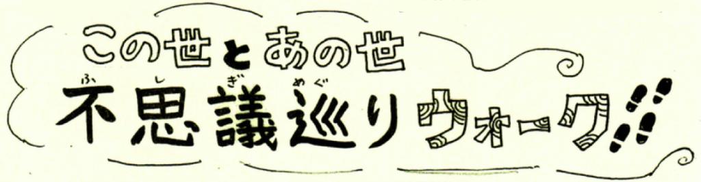 fushigi_title