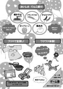2_表紙(裏面)s