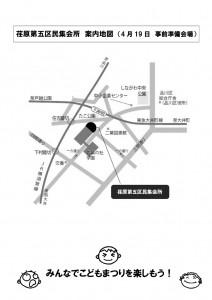 4_こども店(事前の会場地図)s