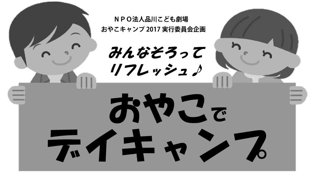 NPO法人品川こども劇場おやこキャンプ2017実行委員会企画「おやこでデイキャンプ」